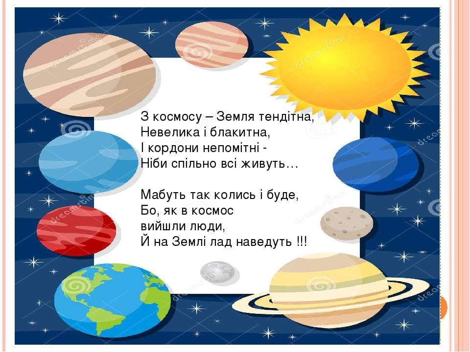 З космосу – Земля тендітна, Невелика і блакитна, І кордони непомітні - Ніб...