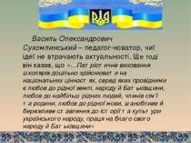 Василь Олександрович Сухомлинський – педагог-новатор, чиї ідеї не втрачають а...