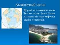 Атлантичний океан Другий за величиною, після Тихого, океан Землі. Назва поход...