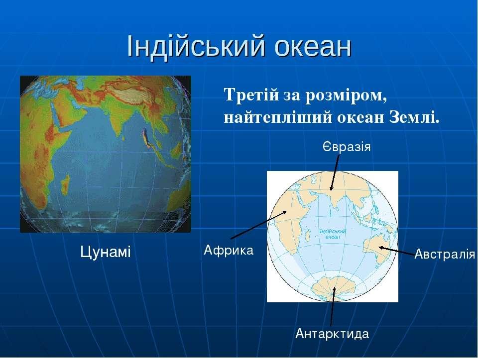 Індійський океан Третій за розміром, найтепліший океан Землі. Цунамі Африка Є...