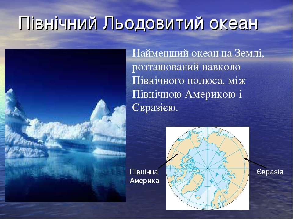 Північний Льодовитий океан Найменший океан на Землі, розташований навколо Пів...