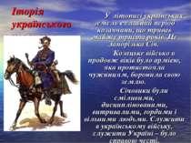 Іторія українського козацтва У літописі українських земель є славний період к...