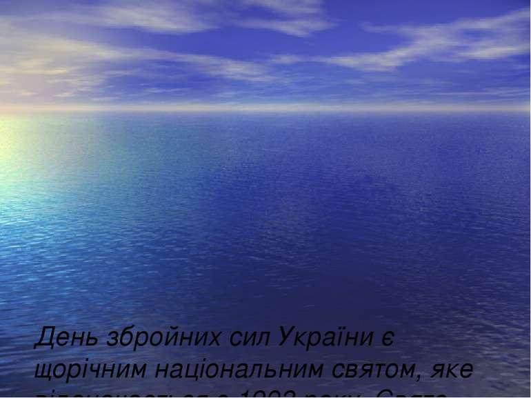 День збройних сил України є щорічним національним святом, яке відзначається з...