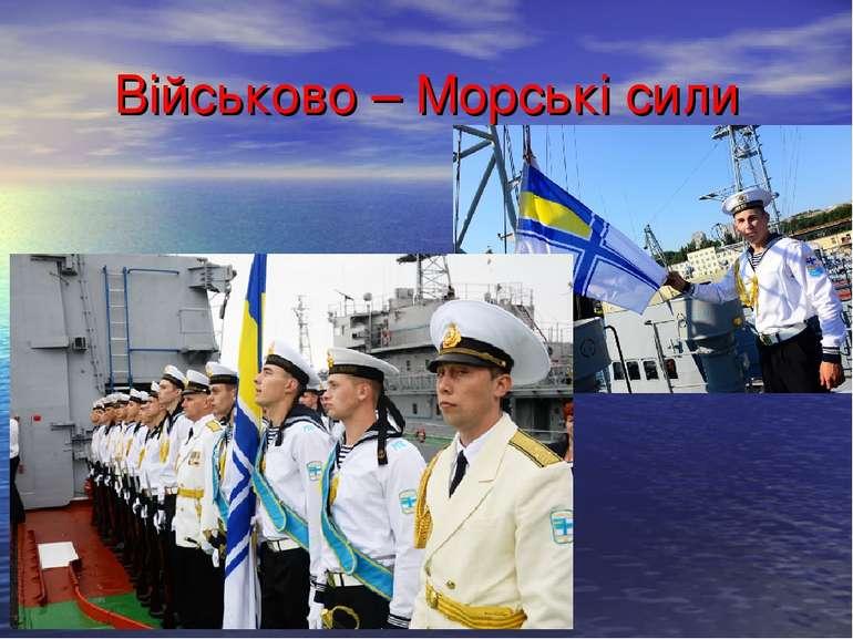 Військово – Морські сили