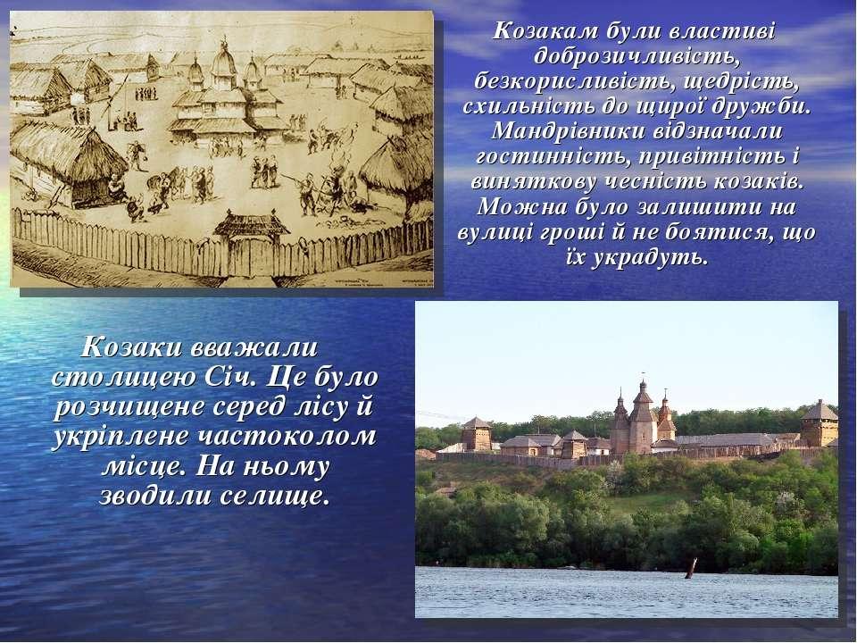 Козаки вважали столицею Січ. Це було розчищене серед лісу й укріплене частоко...