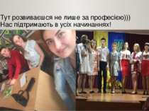 Тут розвиваєшся не лише за професією))) Нас підтримають в усіх начинаннях!