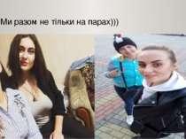 Ми разом не тільки на парах)))