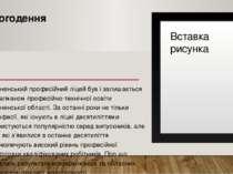 Сьогодення Рівненський професійний ліцей був і залишається флагманом професій...