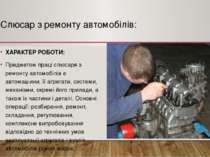 Слюсар з ремонту автомобілів: ХАРАКТЕР РОБОТИ: Предметом праці слюсаря з ремо...