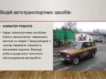 Водій автотранспортних засобів: ХАРАКТЕР РОБОТИ: Керує транспортними засобами...