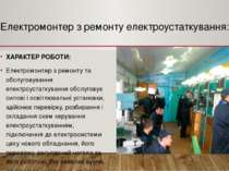 Електромонтер з ремонту електроустаткування: ХАРАКТЕР РОБОТИ: Електромонтер з...