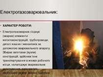 Електрогазозварювальник: ХАРАКТЕР РОБОТИ: Електрогазозварник з'єднує (зварює)...