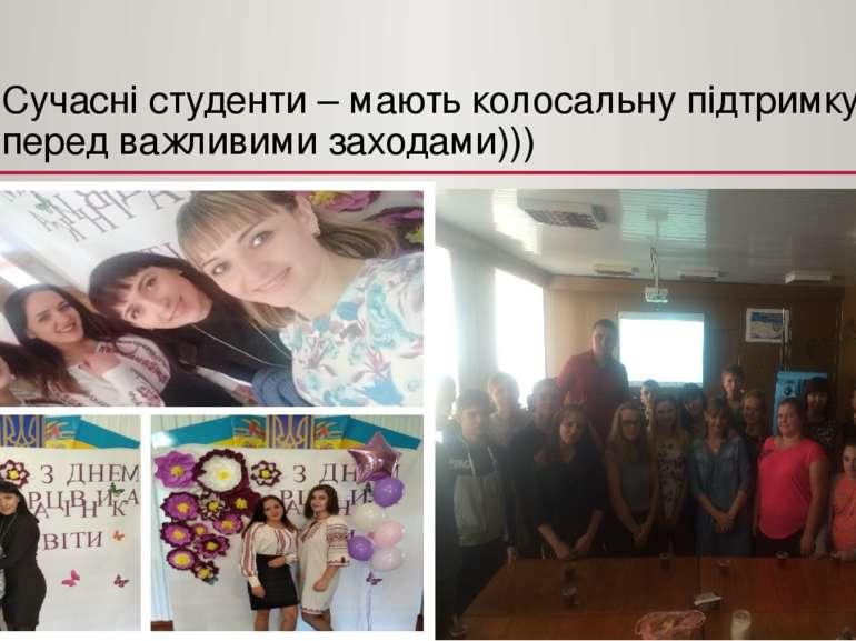 Сучасні студенти – мають колосальну підтримку перед важливими заходами)))