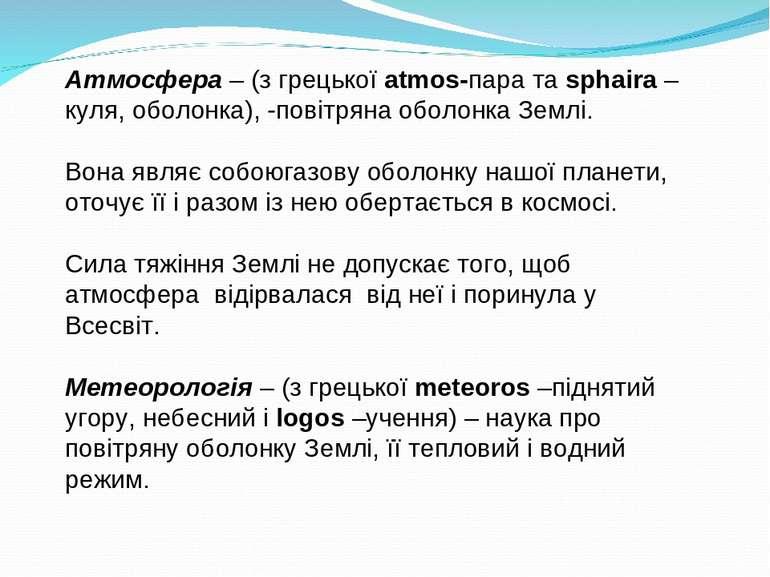 Атмосфера – (з грецької atmos-пара та sphaira – куля, оболонка), -повітряна о...