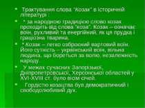 """Трактування слова """"Козак"""" в історичній літературі : * за народною традицією с..."""