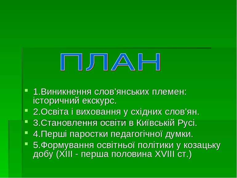1.Виникнення слов'янських племен: історичний екскурс. 2.Освіта і виховання у ...