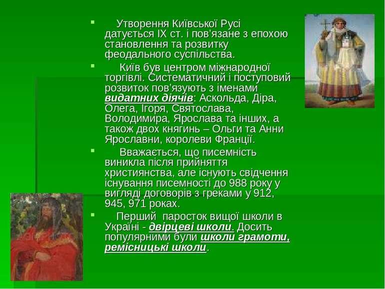 Утворення Київської Русі датується ІХ ст. і пов'язане з епохою становлення та...