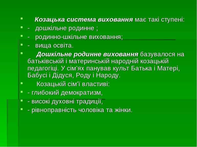 Козацька система виховання має такі ступені: - дошкільне родинне ; - родинно-...