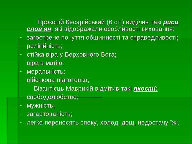 Прокопій Кесарійський (6 ст.) виділив такі риси слов'ян, які відображали особ...