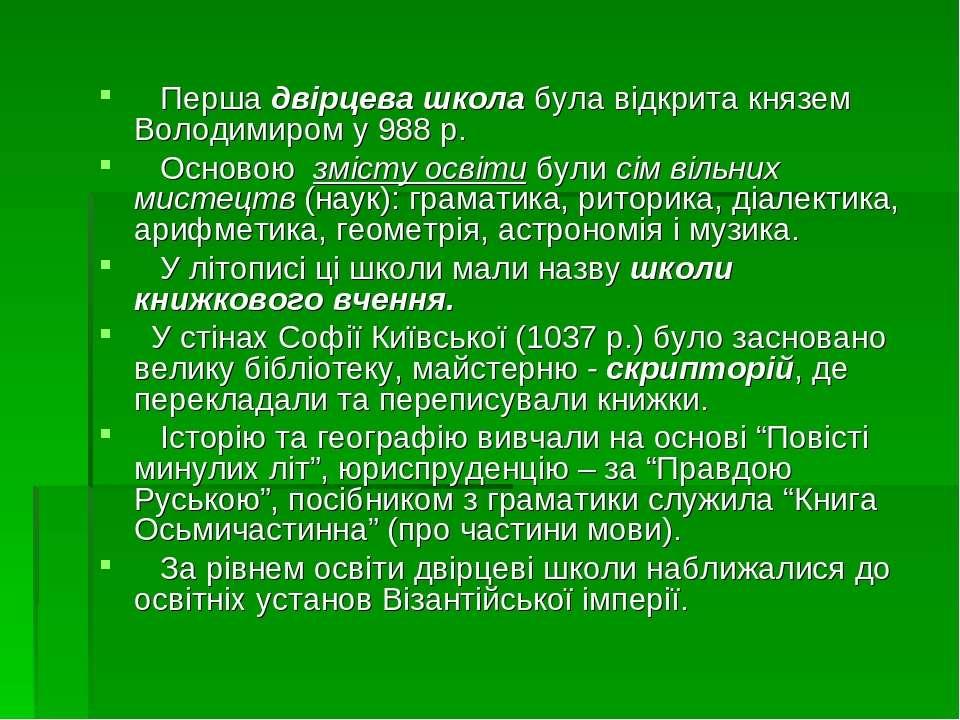 Перша двірцева школа була відкрита князем Володимиром у 988 р. Основою змісту...