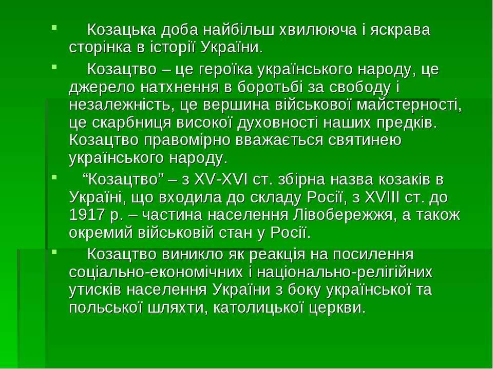 Козацька доба найбільш хвилююча і яскрава сторінка в історії України. Козацтв...