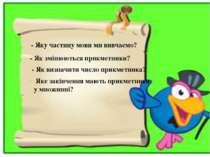 - Яку частину мови ми вивчаємо? - Як змінюються прикметники? - Як визначити ч...