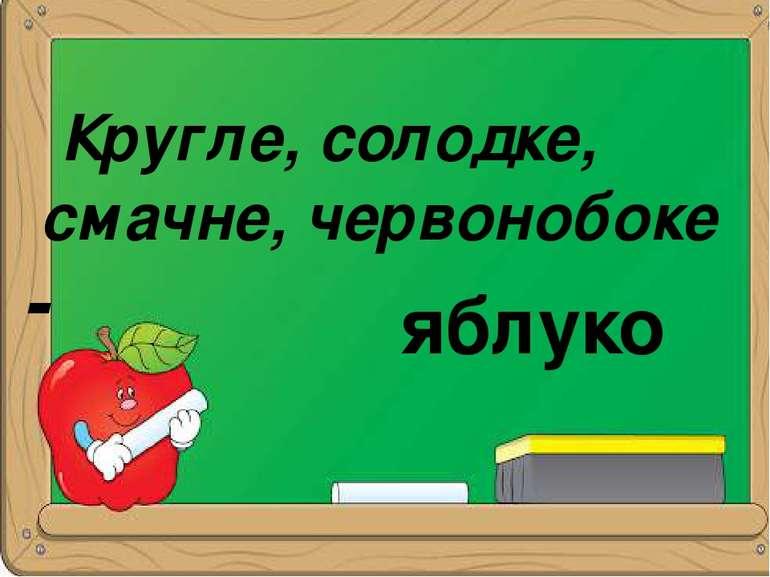 Кругле, солодке, смачне, червонобоке - яблуко
