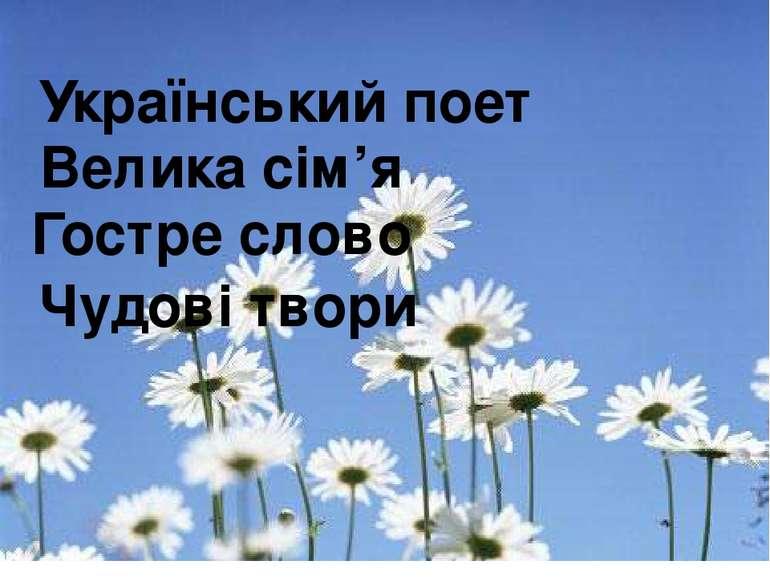 Український поет Велика сім'я Гостре слово Чудові твори