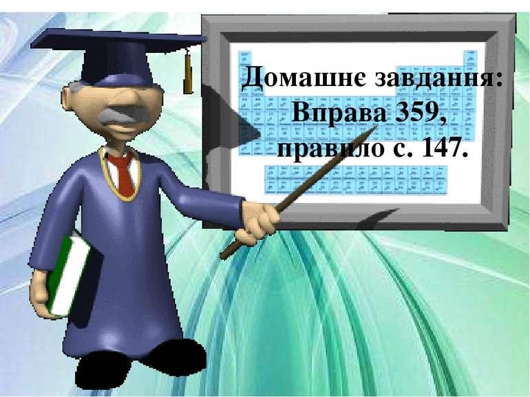 Домашнє завдання: Вправа 359, правило с. 147.