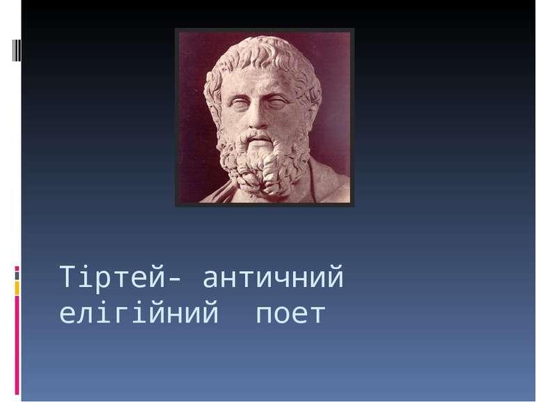 Тіртей- античний елігійний поет