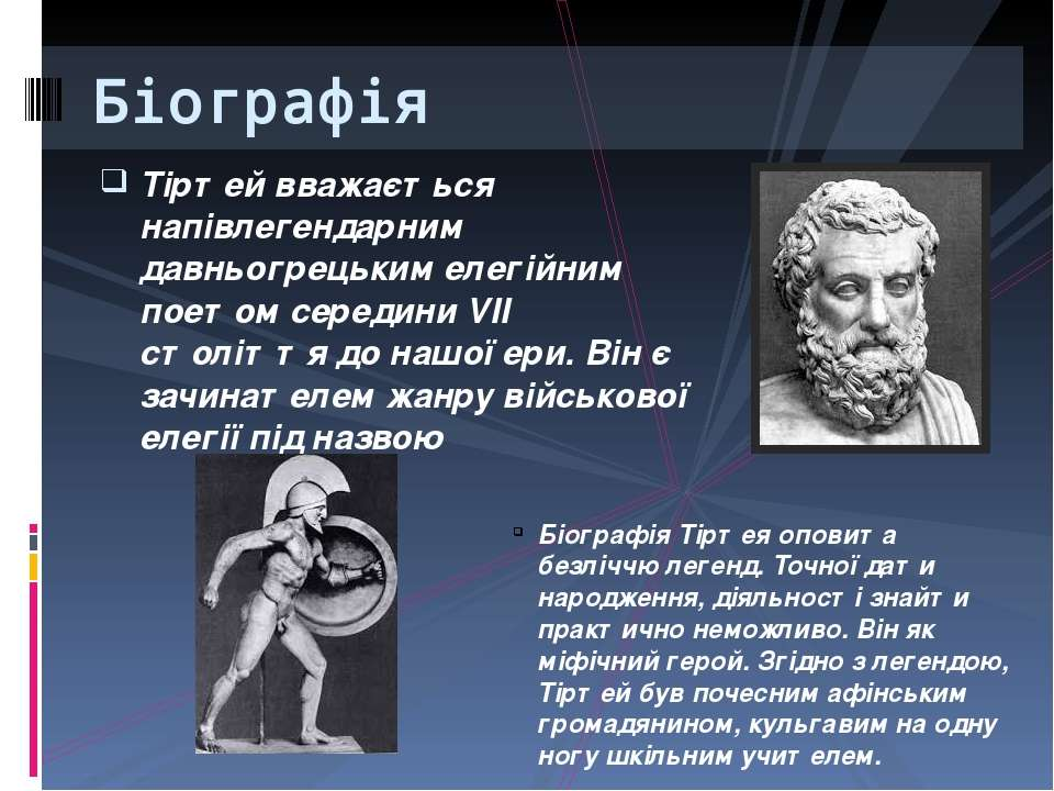 Тіртейвважається напівлегендарним давньогрецьким елегійним поетом середини V...