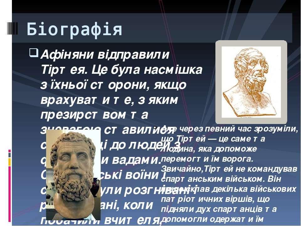 Афіняни відправили Тіртея. Це була насмішка з їхньої сторони, якщо врахувати ...