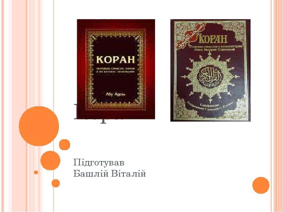 Коран - Підготував Башлій Віталій