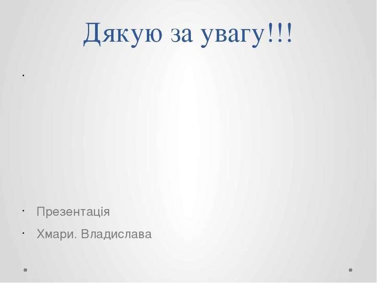 Дякую за увагу!!! Презентація Хмари. Владислава