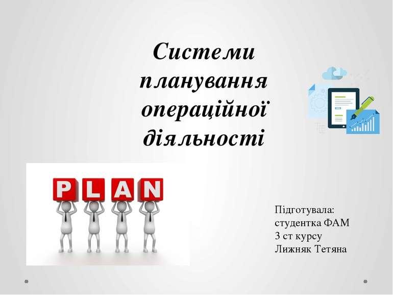 Системи планування операційної діяльності Підготувала: студентка ФАМ 3 ст кур...