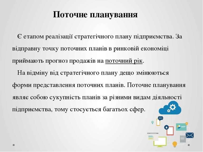 Поточне планування Є етапом реалізації стратегічного плану підприємства. За в...
