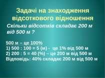 Задачі на знаходження відсоткового відношення Скільки відсотків складає 200 м...