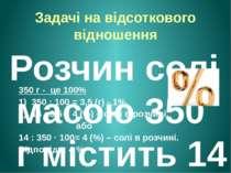Задачі на відсоткового відношення Розчин солі масою 350 г містить 14 г солі. ...