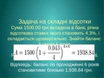 Задача на складні відсотки Сума 1500.00 грн.вкладена в банк, річна відсоткова...