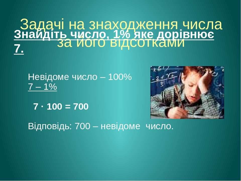 Задачі на знаходження числа за його відсотками Знайдіть число, 1% яке дорівню...