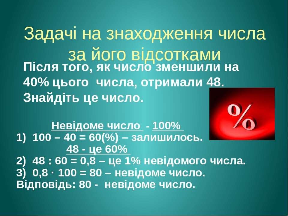 Задачі на знаходження числа за його відсотками Після того, як число зменшили ...