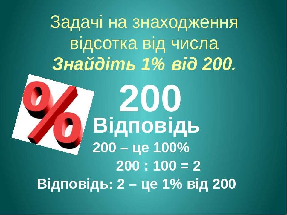 Задачі на знаходження відсотка від числа Знайдіть 1% від 200. 200 – це 100% 2...