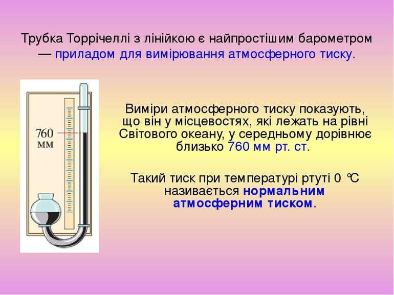 Трубка Торрічеллі з лінійкою є найпростішим барометром — приладом для вимірюв...
