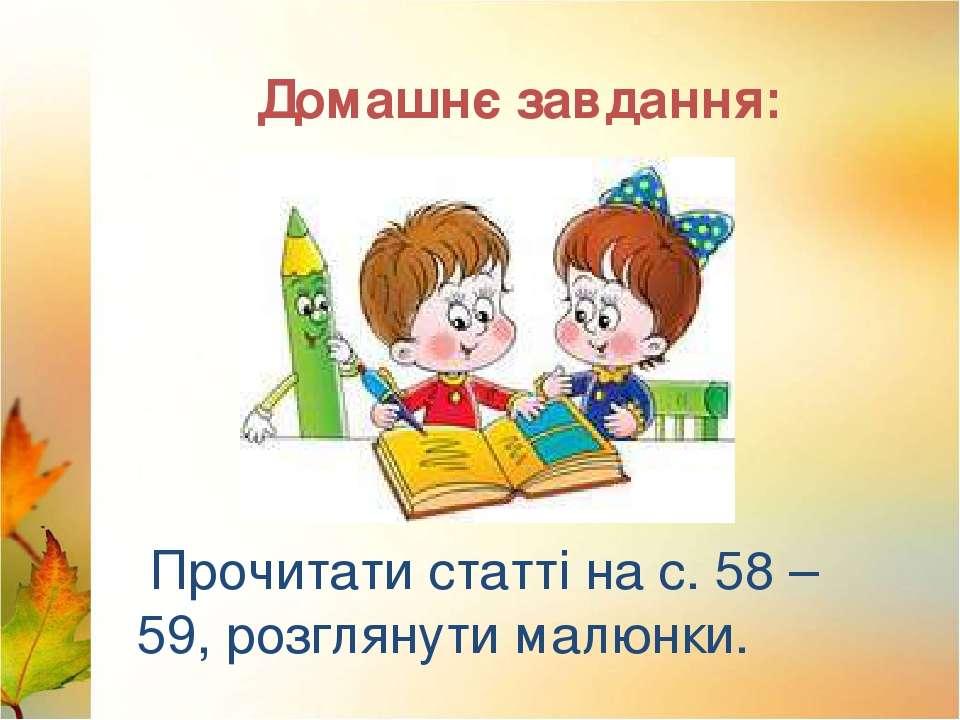 Прочитати статті на с. 58 – 59, розглянути малюнки. Зозуля Домашнє завдання: