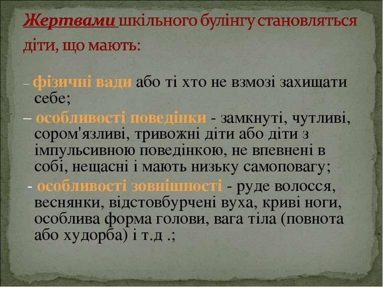 – фізичні вади або ті хто не взмозі захищати себе; – особливості поведінки - ...