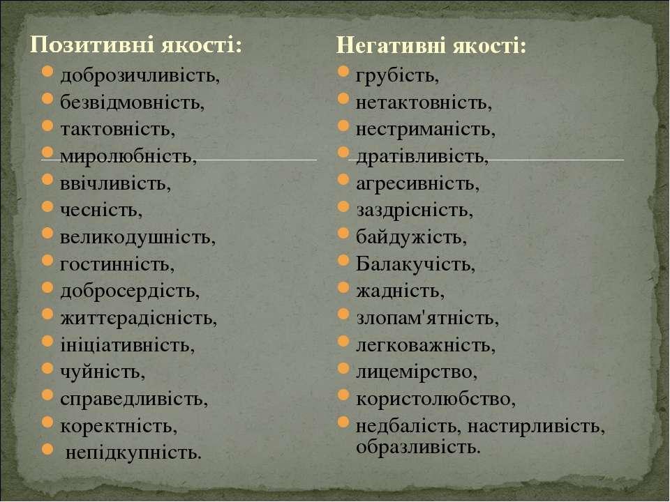доброзичливість, безвідмовність, тактовність, миролюбність, ввічливість, чесн...