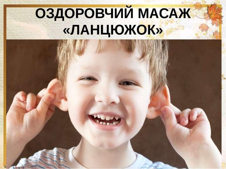 ОЗДОРОВЧИЙ МАСАЖ «ЛАНЦЮЖОК»