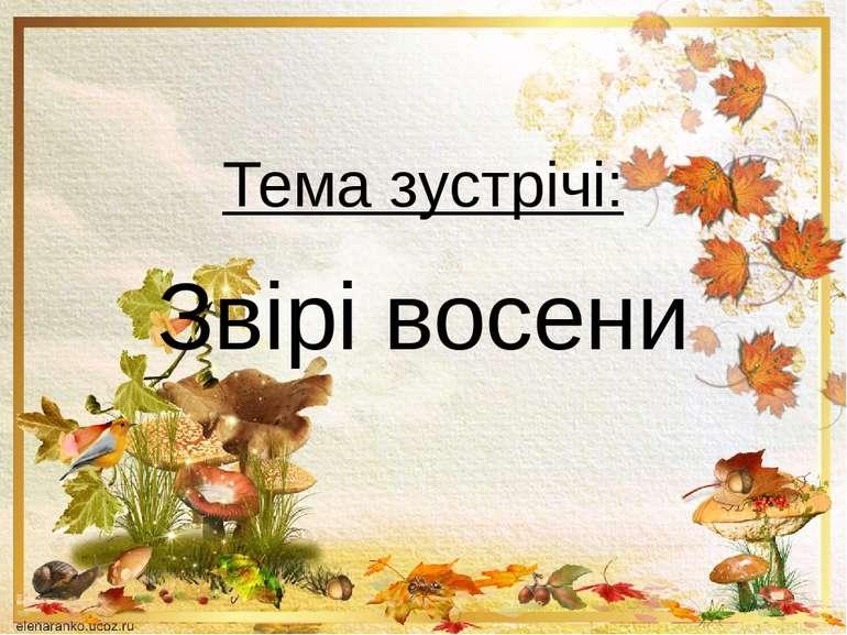 Тема зустрічі: Звірі восени