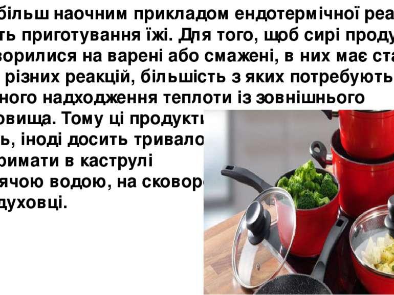 Найбільш наочним прикладом ендотермічної реакції служить приготування їжі.Дл...