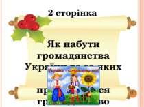 Як набути громадянства України та за яких підстав припиняється громадянство 2...